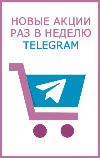 Новые акции магазина в Телеграмм