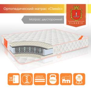 """Матрас """"Classic""""  Ортопедические матрасы"""